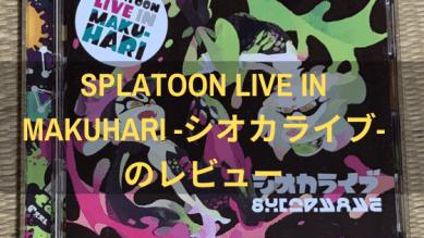 SPLATOON LIVE IN MAKUHARI -シオカライブ-のレビュー記事