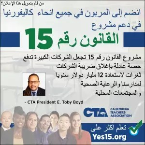 Yes on 15