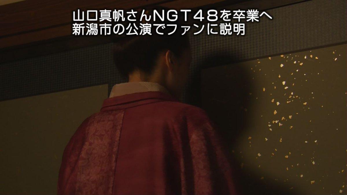 【悲報】 NHKさん、NGT48山口真帆の卒業を速報テロップで報道wwwxwwwxwww