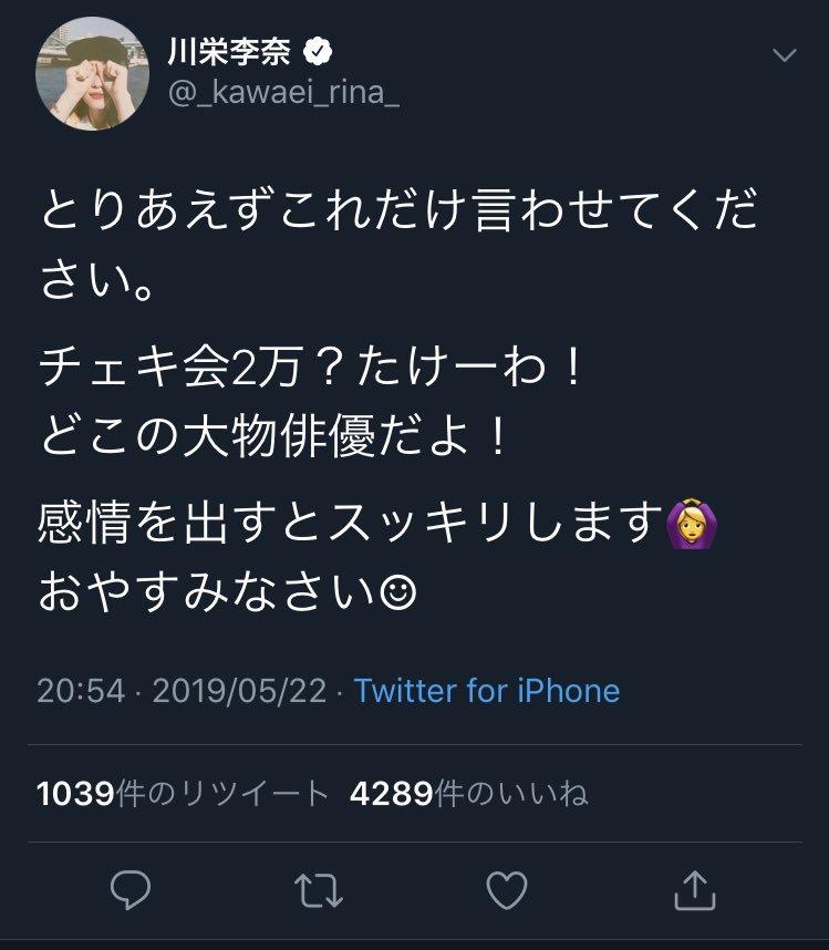 【炎上】 AKB川栄李奈と結婚した2.5次元俳優、結婚後に2万円チェキ会を開催、ファンが悲痛な叫び