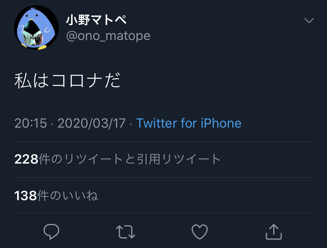 【Twitter】「わたしはコロナだ」ツイートで逮捕された男 メルカリ社員だった