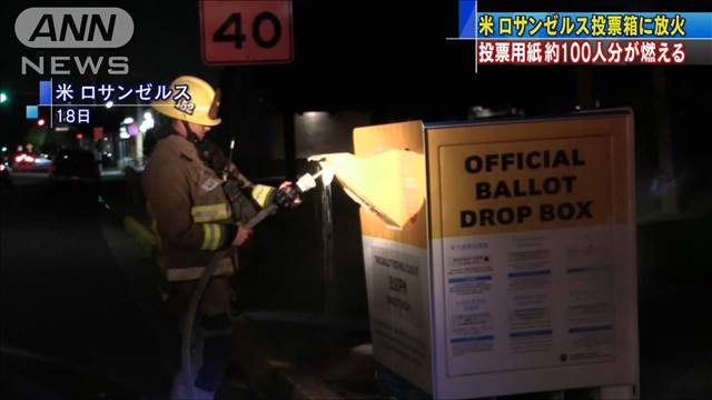 【驚愕】ロサンゼルス大統領選の投票箱に放火! 投票用紙約100人分燃える!!