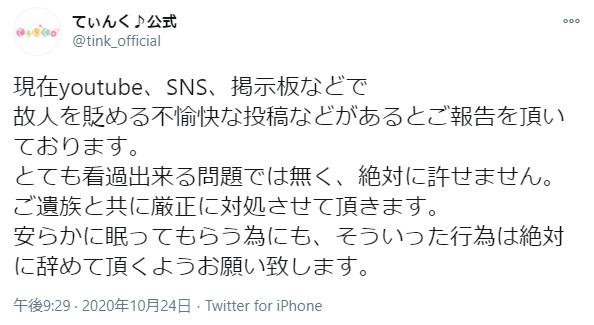 【悲報】事故死したアイドル七瀬雪乃さんの事務所が激怒!!!! 不謹慎動画が投稿され「看過出来る問題ではなく訴える」