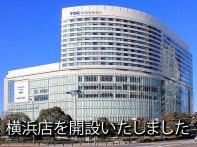 時計修理専門店WATCH COMPANY 横浜店を開設いたしました!