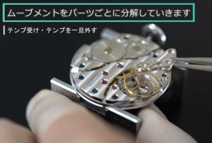【YouTube動画紹介】No.0010 オーバーホール実例【前編】:PANERAI LUMINOR BASE Cal.OP Ⅹ(ETA6497)