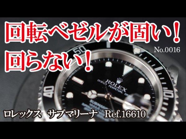 YouTubeNo.0016 回転ベゼル不良に対する修理実例【4K】 ~ロレックス サブマリーナ Ref.16610~
