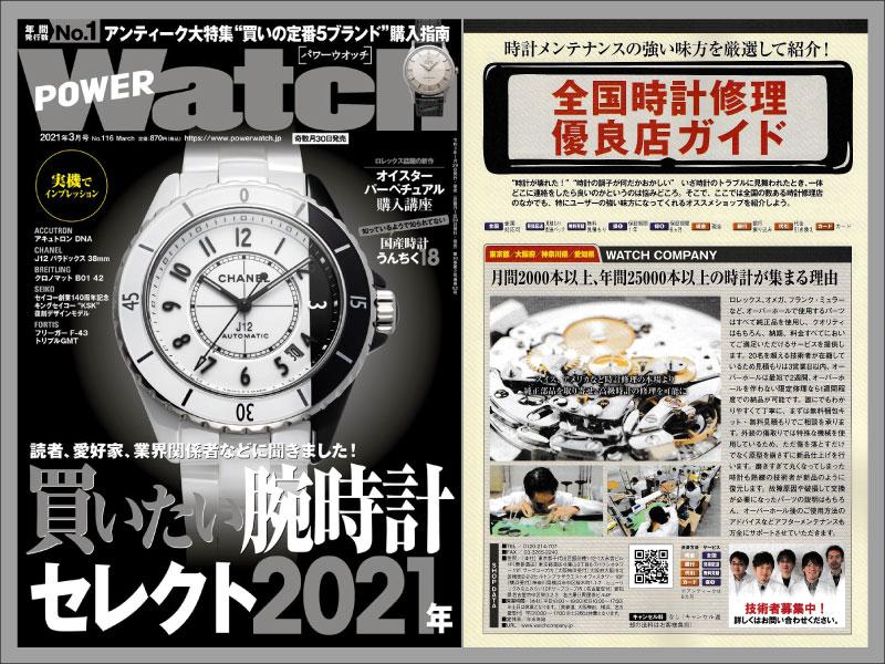 POWER Watch 2021年3月号(No.116)に取材協力させていただきました!