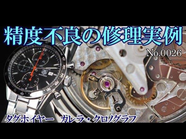 YouTubeNo.0026 精度不良の修理実例 ~TAG Heuer カレラ・クロノグラフ~