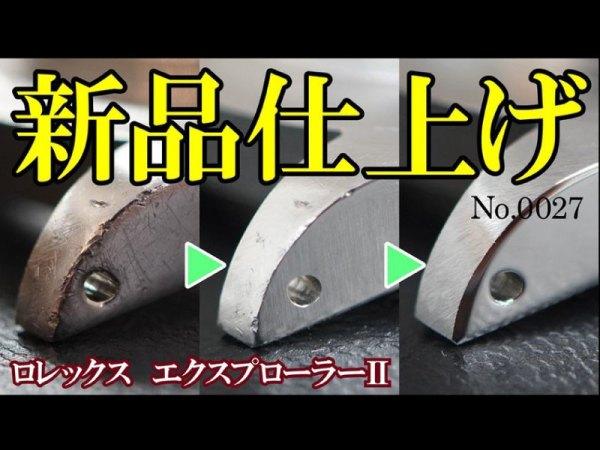 YouTubeNo.0027 新品仕上げ ~ROLEX EXPLORERⅡ Ref.16570~