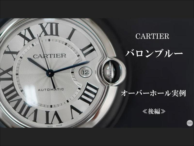 YouTubeNo.0029 オーバーホール実例≪後編≫ ~CARTIER(カルティエ) バロンブルー~