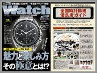 POWER Watch 2021年5月号(No.117)に取材協力させていただきました!