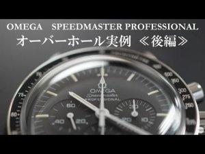YouTubeNo.0033 オーバーホール実例 ≪後編≫ ~OMEGA(オメガ) SPEEDMASTER PROFESSIONAL(スピードマスター・プロフェッショナル)~