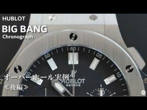 YouTubeNo.0035 オーバーホール実例≪後半≫ ~HUBLOT(ウブロ) BIG BANG Chronograph(ビッグバン・クロノグラフ)~