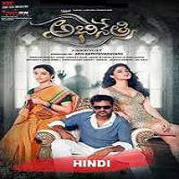Abhinetri No. 1 (Abhinetri 2018) Hindi Dubbed Full Movie Watch Online HD Download