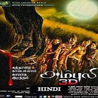 Ambuli (2012) Hindi Dubbed Full Movie Watch Online HD Print Free Download