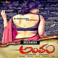Antham (2016) Hindi Dubbed Full Movie Watch Online HD Print Free Download