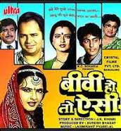 Biwi Ho to Aisi (1988) Full Movie Watch Online HD Free Download
