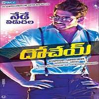 Dohchay (2015) Hindi Dubbed Full Movie Watch Online HD Print Free Download