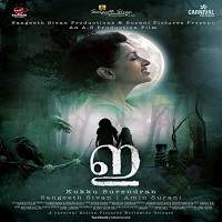 E (2017) Hindi Dubbed Full Movie Watch Online HD Print Free Download