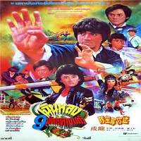 Fantasy Mission Force (1983) Hindi Dubbed Full Movie Watch Online HD Print Free Download