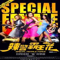 Special Female Force (2016) Hindi Dubbed Full Movie Watch Online HD Print Download