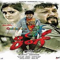 Style King (2018) Hindi Dubbed Full Movie Watch Online HD Print Free Download