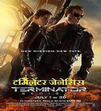Terminator Genisys (2015) Hindi Dubbed Full Movie Watch Online Free Download