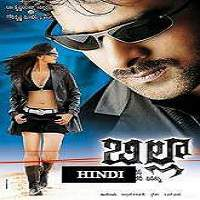 The Return Of Rebel 2 (2017) Hindi Dubbed Full Movie Watch Online Free Download