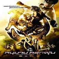 The White Monkey Warrior (2008) Hindi Dubbed Full Movie Watch Free Download