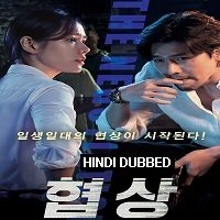 The Negotiation (2018) Hindi Dubbed Full Movie Watch Online HD Print Free Download