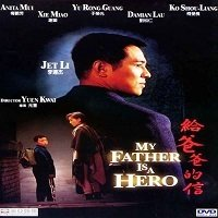 My Father is a Hero (1995) Hindi Dubbed Full Movie Watch Free Download