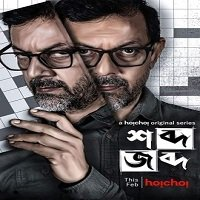 Once Upon A Crime (Shobdo Jobdo 2020) Hindi Season 1 [EP 1 To 7] Watch Online Free Download