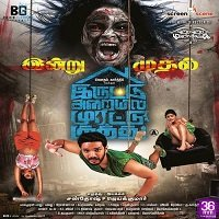 Iruttu Araiyil Murattu Kuththu (2020) Hindi Dubbed Full Movie Watch Free Download