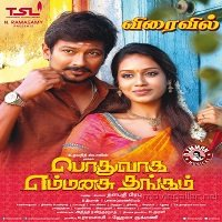 Dil Ka Heera (Podhuvaga Emmanasu Thangam 2020) Hindi Dubbed Full Movie Watch Download