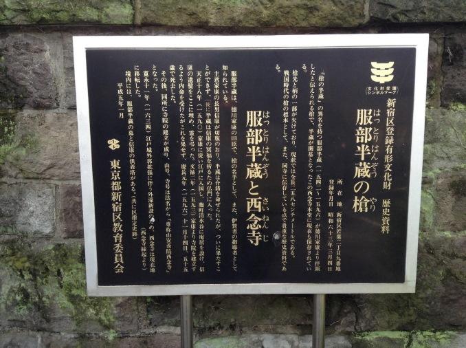 Explanation of Sainenji and about Hattori Hanzo