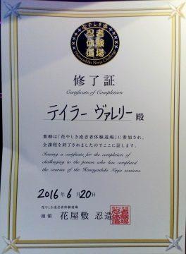 Hanayashiki55