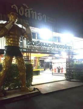 Khongsittha entrance at night