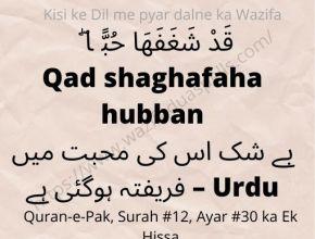 Kisi ke Dil me pyar dalne ka Wazifa