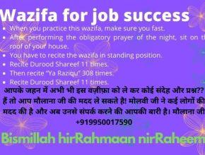 Wazifa for job success