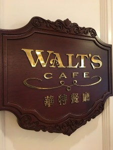 "alt=""Entry sign for Walt's Cafe at the Hong Kong Disneyland Resort."""