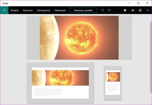 Office Sway: обзор нового веб-проекта для создания ...