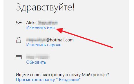 Как изменить имя пользователя в Windows 10, имя учетной ...