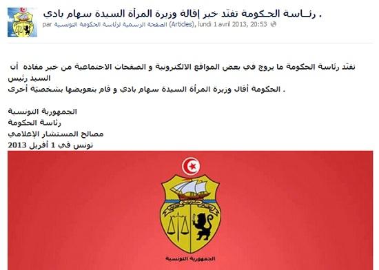 La présidence du Gouvernement dément le limogeage de Sihem Badi