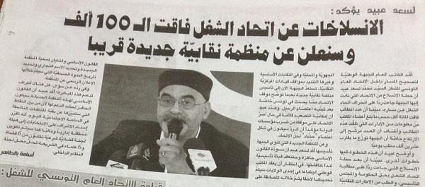 Article Al Fajr 16-08-2013
