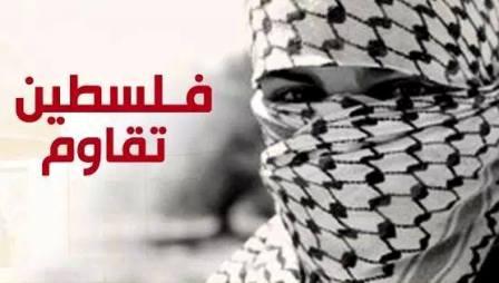 Palestine ressitance