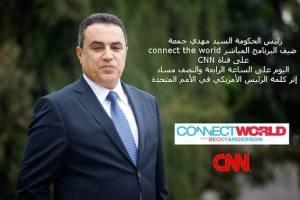 Mehdi Jomaa sur CNN - Photo sur la page facebook officielle de la présidence du gouvernement. Tunisie