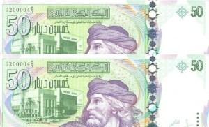 billet-50-dinars-tunisie-recto4