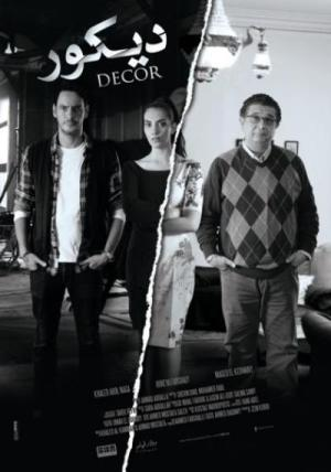 Film cinéma arabe Décor