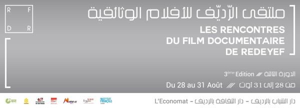 Affiche de la 3ème édition des Rencontres du Film Documentaire de Redeyef