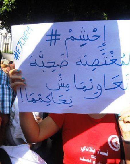 2012 - Rassemblement devant le tribunal de Tunis en soutien à Mariem